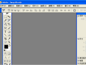 photoshop兄弟的ImageReady