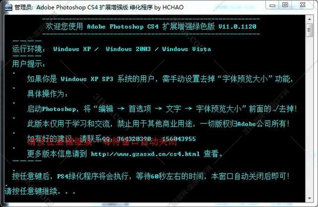 Adobe Photoshop CS4【PS CS4破解版】64-32位下载