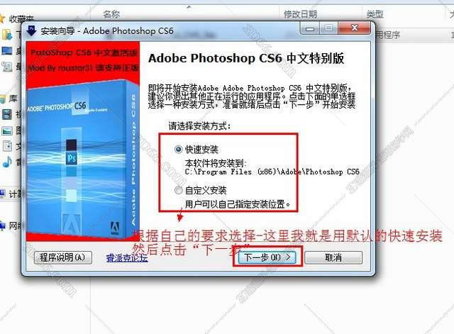 Adobe Photoshop CS6【PS CS6破解版】64-32位下载